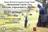 22 октября открываются первые Московские образовательные чтения