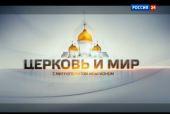 Митрополит Волоколамский Иларион: Уникальная роль Русской Православной Церкви состоит в том, что она объединяет народы на постсоветском пространстве