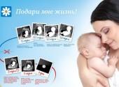 В Москве пройдет круглый стол, посвященный акции «Подари мне жизнь!»