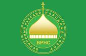 31 октября состоится XVII Всемирный русский народный собор