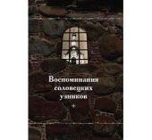 В День памяти жертв политических репрессий в Архангельске пройдет презентация издания Соловецкого монастыря