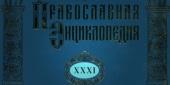 Вышел в свет 31-й алфавитный том «Православной энциклопедии»