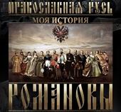 С 4 по 12 ноября в Москве пройдет выставка-форум «Православная Русь — ко Дню народного единства. Романовы»