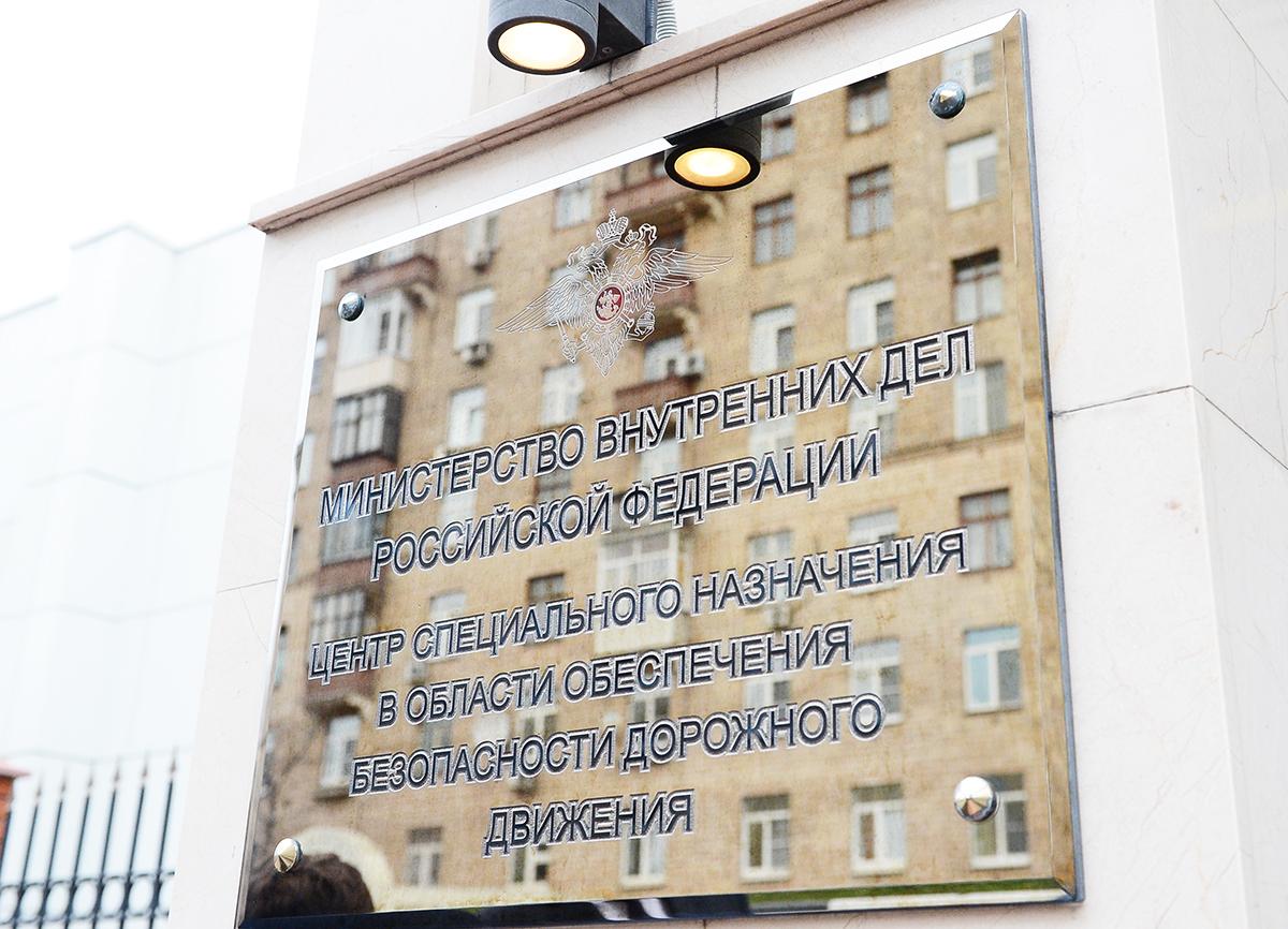 Освящение нового здания Центра специального назначения в области обеспечения безопасности дорожного движения МВД России