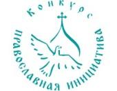 Подведены итоги I этапа конкурса «Православная инициатива 2013-2014»