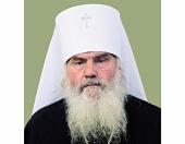 Патриаршее поздравление митрополиту Владивостокскому Вениамину с 75-летием со дня рождения