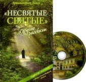 Архимандрит Тихон (Шевкунов): «Любая книга священника — это часть его дела, его пастырского послушания»