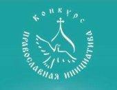 Для участников конкурса «Православная инициатива» организована постоянно действующая консультационная служба