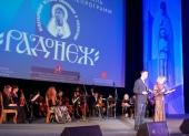 Подведены итоги XVIII Международного кинофестиваля «Радонеж»