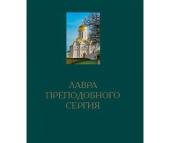 В Москве прошла презентация альбома «Лавра преподобного Сергия»