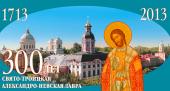В Петербурге пройдет фотовыставка «300 лет бытия. Свято-Троицкая Александро-Невская лавра»