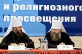 Комиссия Межсоборного присутствия по вопросам религиозного образования и духовного просвещения обсудила проект Образовательной концепции Русской Православной Церкви и ряд других вопросов