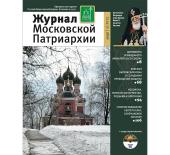 Вышел в свет третий номер «Журнала Московской Патриархии» за 2013 год
