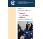 Синодальный отдел по церковной благотворительности выпустил новый справочник соцработника «Помощь бездомным»