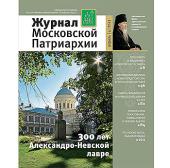 Вышел в свет апрельский номер «Журнала Московской Патриархии» за 2013 год