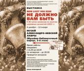 4 декабря состоится открытие музея Александро-Невской лавры