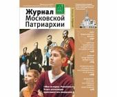 Вышел в свет декабрьский номер «Журнала Московской Патриархии» за 2013 год