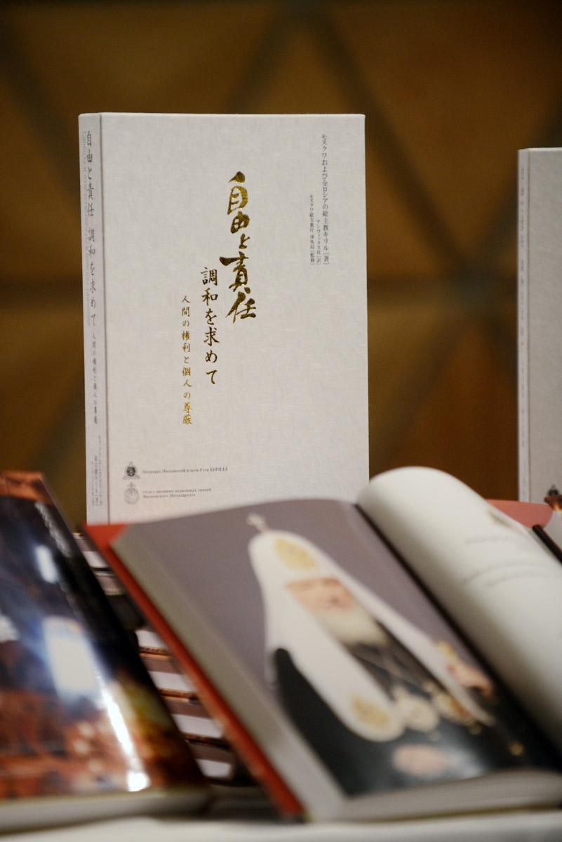 Первосвятительский визит в Японию. Презентация японского издания книги «Свобода и ответственность»