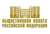 Круглый стол «1613-2013. Знай прошлое, живя настоящим, думай о будущем» прошел в Общественной палате России