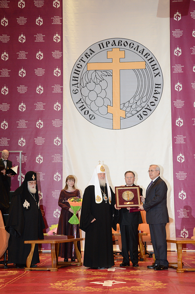XIII церемония вручения премий Международного фонда единства православных народов