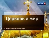 Митрополит Волоколамский Иларион: У деятелей искусства есть своя миссия