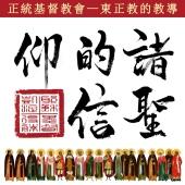 В Хабаровске состоялась презентация документального сериала о Православии на китайском языке «Вера святых»