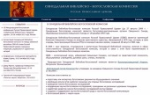 Опубликованы материалы VII Международной богословской конференции «Современная библейская наука и Предание Церкви»