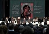 Резолюция II Ставропольского форума Всемирного русского народного собора