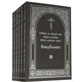 В Издательстве Московской Патриархии вышли «Службы на каждый день первыя седмицы Святаго Великаго поста»