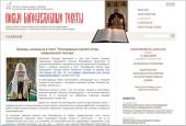 Издательством Московской Патриархии открыт сайт «Новые богослужебные тексты»