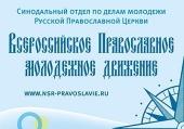 Синодальный отдел по делам молодежи организовал сбор предложений по дополнениям к проекту Стратегии развития государственной молодежной политики России до 2025 года
