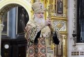 Слово Святейшего Патриарха Московского и всея Руси Кирилла перед новогодним молебном в Храме Христа Спасителя
