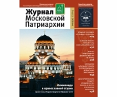Вышел в свет первый номер «Журнала Московской Патриархии» за 2014 год