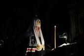 В среду первой седмицы Великого поста Святейший Патриарх Кирилл совершил повечерие с чтением Великого канона прп. Андрея Критского в Богоявленском кафедральном соборе г. Москвы