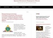 К празднику Рождества Христова открылся официальный сайт Администрации приходов Русской Православной Церкви в Италии
