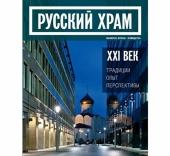 В Москве пройдет презентация сборника «Русский храм XXI века. Размышления о современной церковной архитектуре»