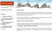 По итогам благотворительной акции «Подари дрова» удалось обогреть 159 домов в Ивановской области
