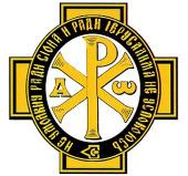 Императорское православное палестинское общество выступило с инициативой сбора гуманитарной помощи народу Сирии