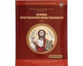 В Издательстве Московской Патриархии вышел первый том учебного пособия для воскресных школ «Основы христианской нравственности»