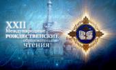 На сайте Патриархия.ru состоится трансляция открытия XXII Рождественских чтений