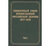 Новоспасский монастырь продолжает научное издание документов Всероссийского Поместного Собора 1917-1918 гг.