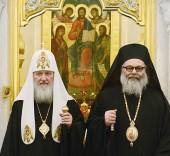 Совместное заявление Блаженнейшего Патриарха Антиохийского и всего Востока Иоанна Х и Святейшего Патриарха Московского и всея Руси Кирилла