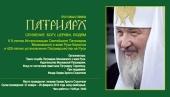 В Храме Христа Спасителя открылась фотовыставка, посвященная пятилетию интронизации Святейшего Патриарха Московского и всея Руси Кирилла