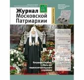 Вышел в свет второй номер «Журнала Московской Патриархии» за 2014 год