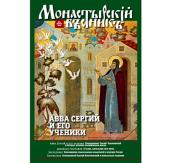 Вышел первый номер журнала Синодального отдела по монастырям и монашеству «Монастырский вестник»
