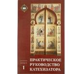 Синодальный отдел религиозного образования и катехизации начал выпуск книжной серии «Практическое руководство катехизатора»