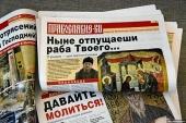 Сретенский монастырь начал выпуск газеты «Православие.ру»
