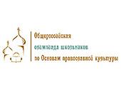 Святейший Патриарх Кирилл вручит награды победителям VI Олимпиады по Основам православной культуры
