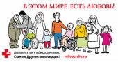 Православная служба помощи «Милосердие» приглашает добровольцев