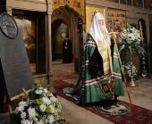 Слово Святейшего Патриарха Кирилла после освящения мемориальной доски в память о преподобной Евфросинии Московской
